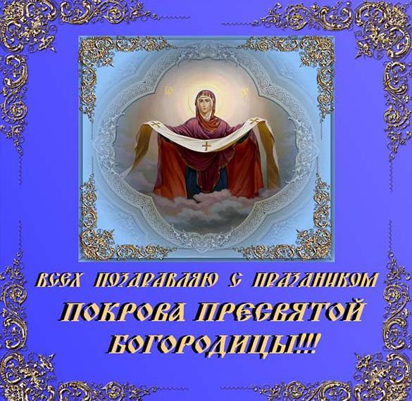 Поздравление с Покровом Пресвятой Богородицы в картинке
