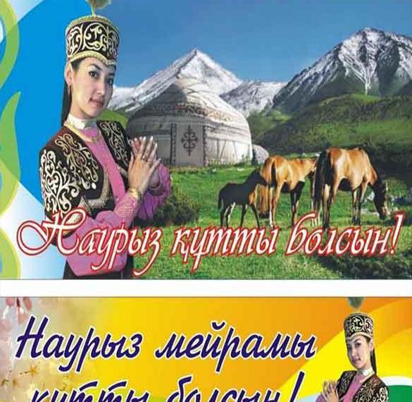 Поздравление в картинке с праздником Наурыз на казахском