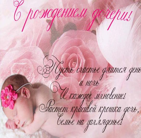 Поздравление с рождением дочери в красивой открытке