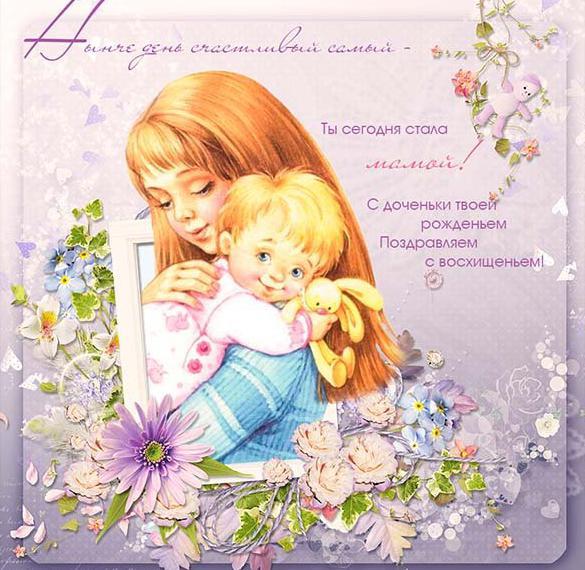 pozdravlenie-s-dochenkoj-mame-otkritka foto 18