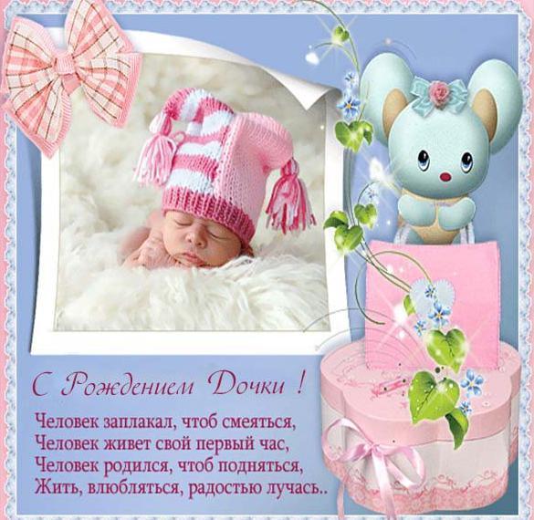 Поздравление с рождением дочки в открытке