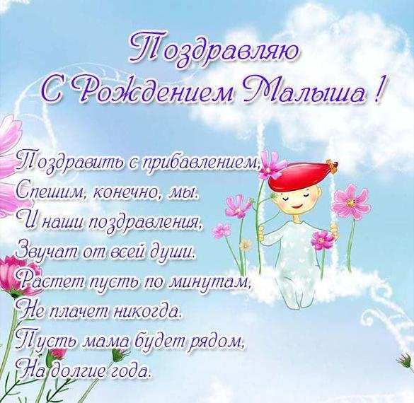 otkritki-s-pozdravleniem-rozhdeniya-rebenka foto 15