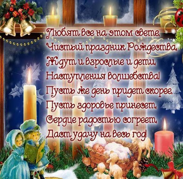 Открытка с красивым поздравлением с Рождеством Христовым