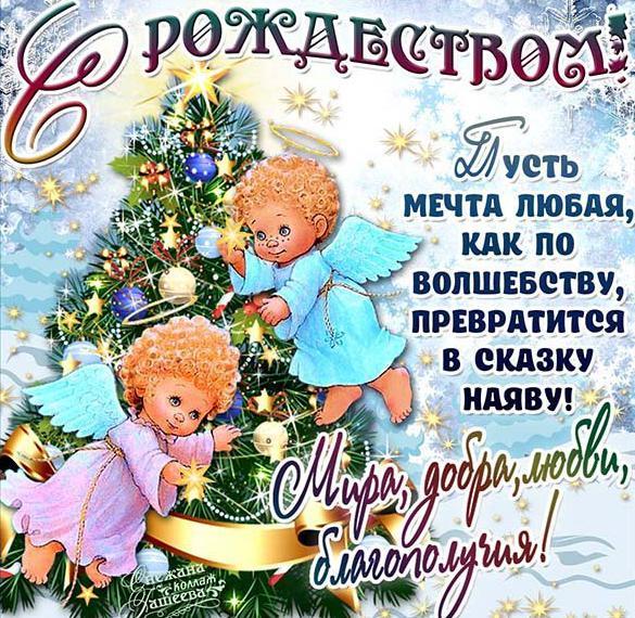 Открытка с поздравлением с Рождеством в картинке