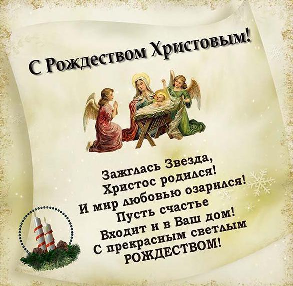Картинка с поздравлением с Рождеством