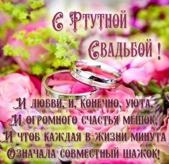 Поздравление с ртутной свадьбой в картинке