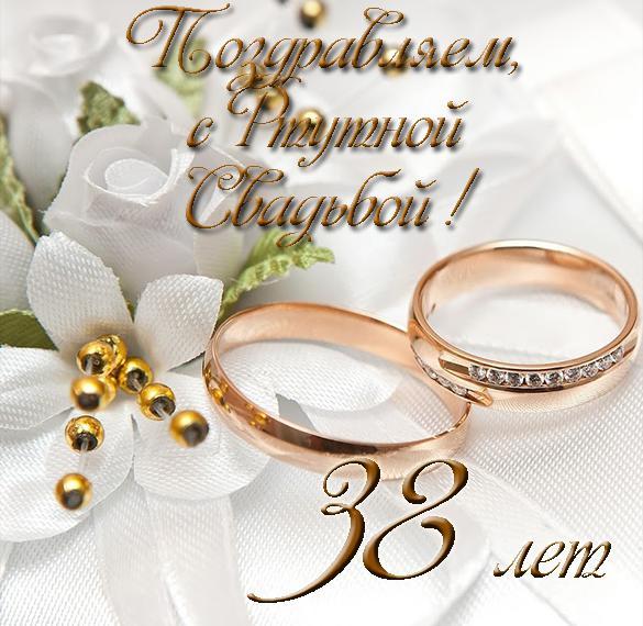 Поздравления с годовщиной свадьбы ртутная