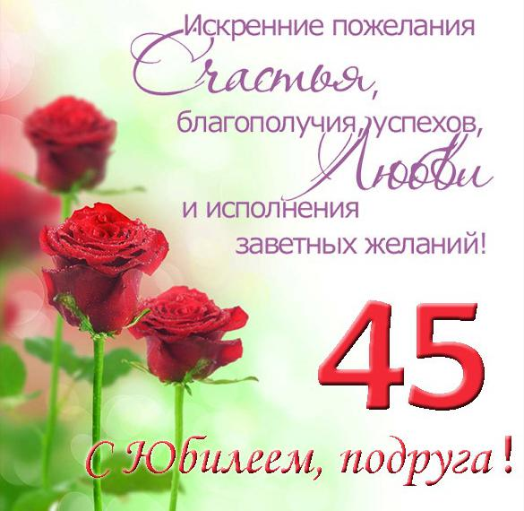 Поздравления на 45 лет жен
