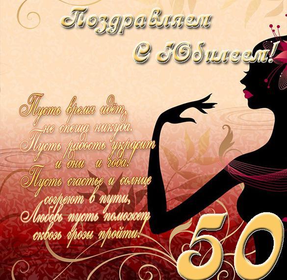 Поздравление с юбилеем 50 лет в открытке