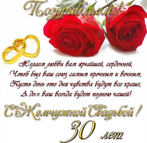 pozdravleniya-s-zhemchuzhnoj-otkritki foto 7