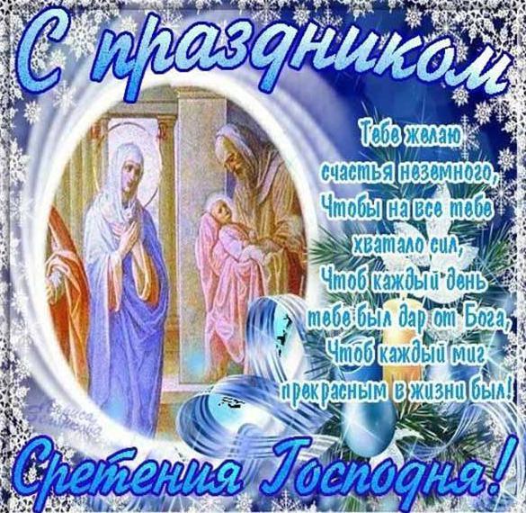 Поздравление в картинке со Сретением Господним