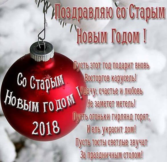 Открытка с поздравлением со Старым Новым 2018 Годом