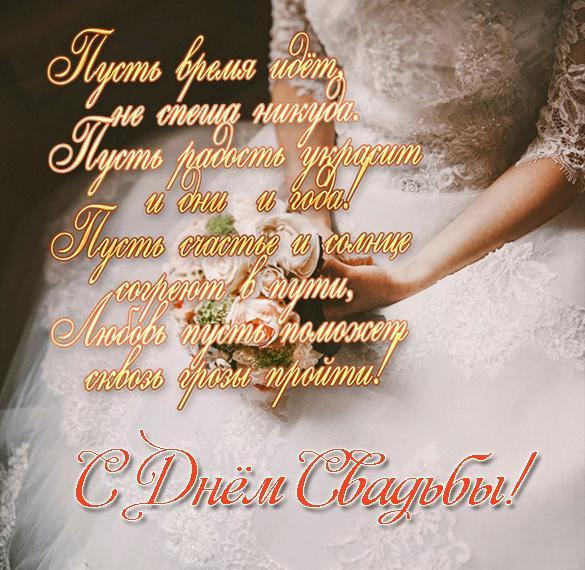 Поздравительная открытка со свадьбой со стихами