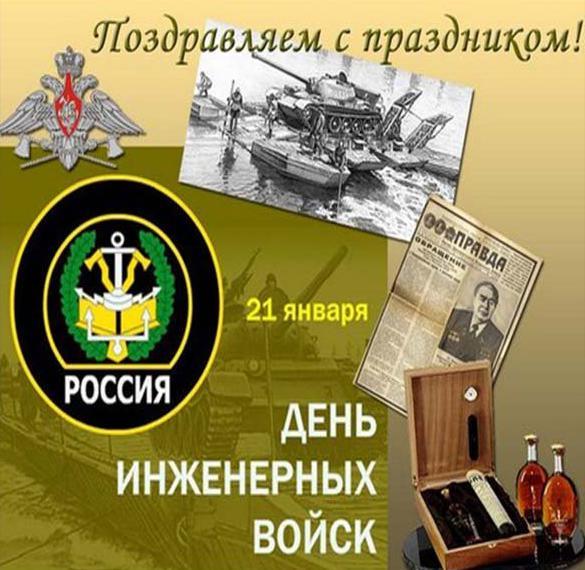 Поздравление в день инженерных войск России в открытке