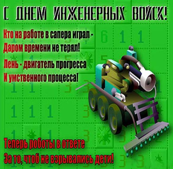 Поздравление в день инженерных войск в открытке