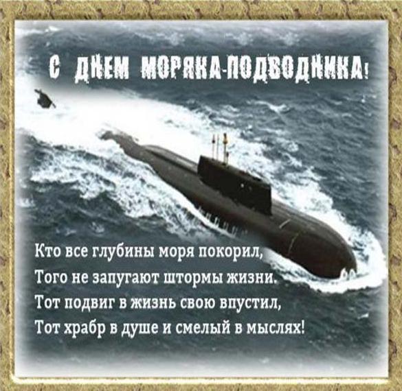 Картинка с поздравлением в день моряка подводника