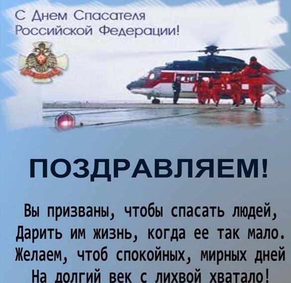 Поздравление в день спасателя России в открытке