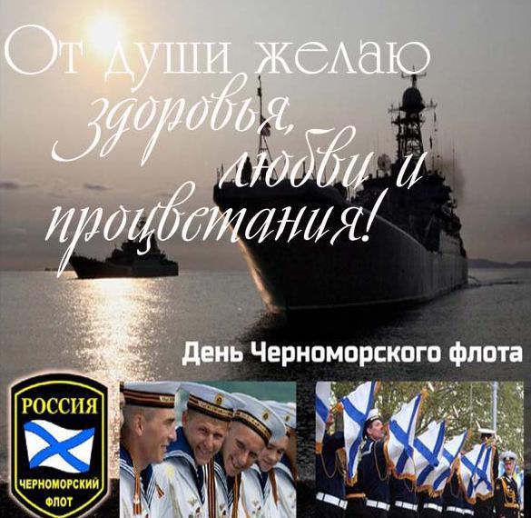 Поздравление в открытке с днем Черноморского Флота