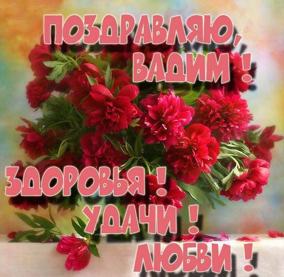 Открытка с поздравлением Вадиму