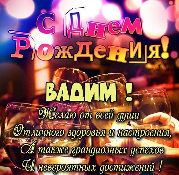 Картинка с поздравлением Вадиму с днем рождения