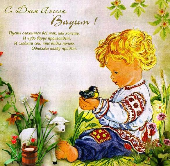 Картинка с поздравлением Вадиму с именинами