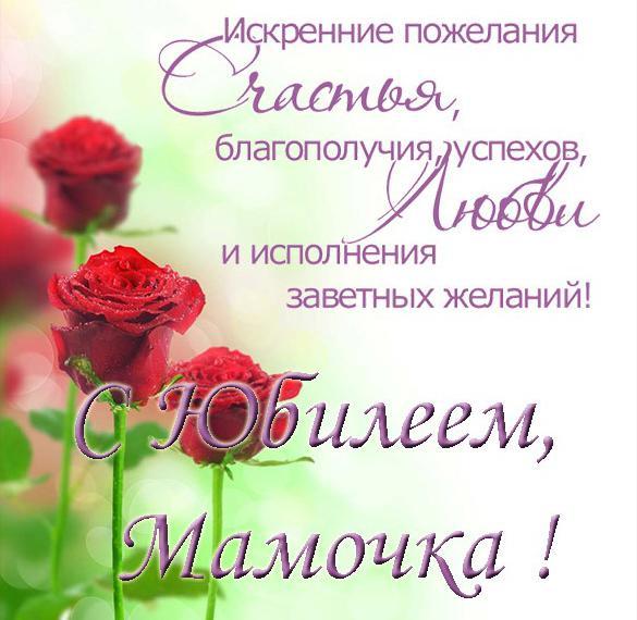 Поздравление маме с юбилеем в открытке