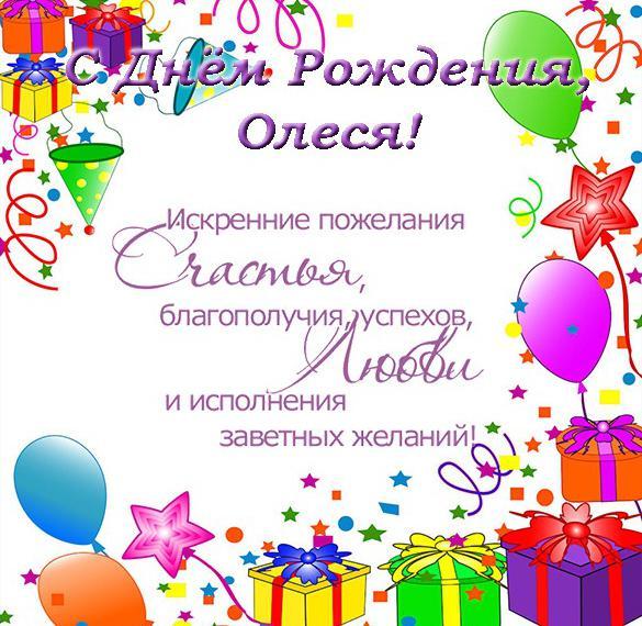 Открытка с красивым поздравлением Олесе с днем рождения