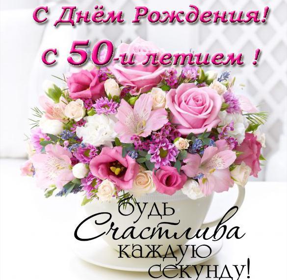 otkritki-s-pozdravleniem-rozhdeniya-50-letiem foto 7