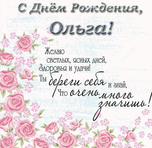 otkritki-s-pozdravleniem-dlya-olgi foto 8