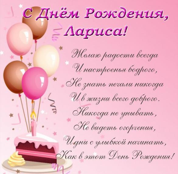Открытка с поздравлением с днем рождения Ларисе