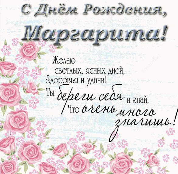 живая открытка поздравления с днем рождения маргарите вид деятельности