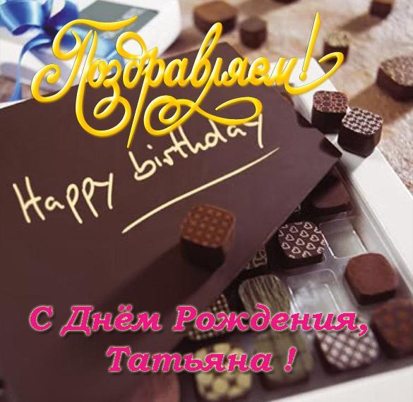 Открытка с поздравлением с днем рождения Татьяна