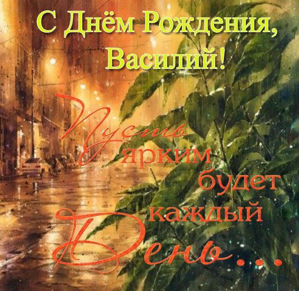 Открытка с поздравлением с днем рождения Василию