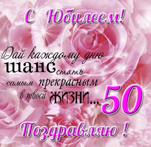 Поздравления с 50 летием женщине наталье