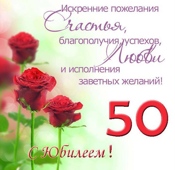 Поздравления к 50 летию гале