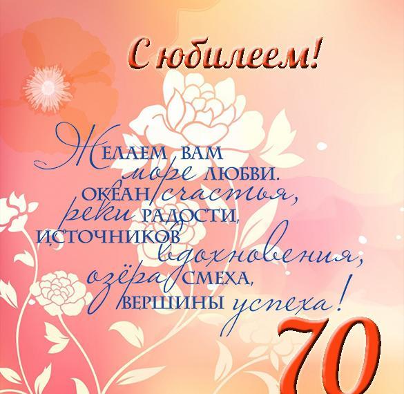 Поздравления 70 лет учительнице