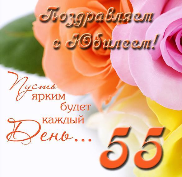 Поздравительная открытка с юбилеем женщине на 55 лет