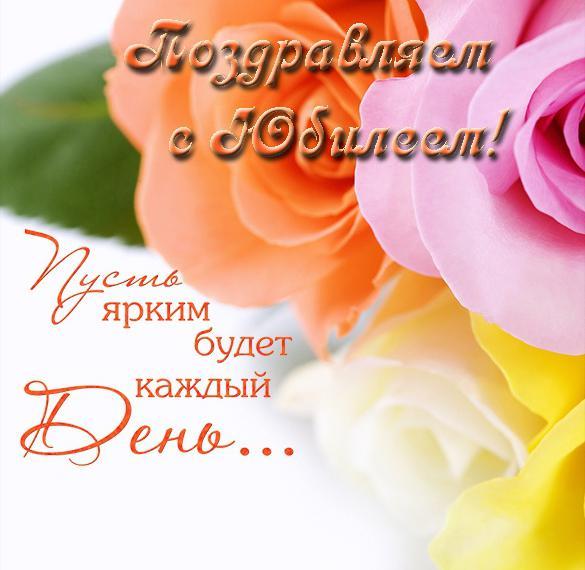 Электронная открытка с красивым поздравлением с юбилеем женщине