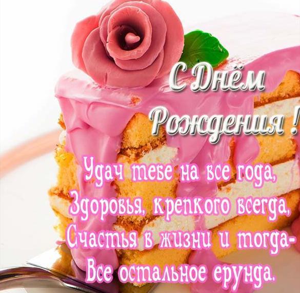 Открытка мужчине поздравляем с днем рождения