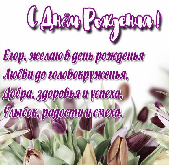 Картинка поздравляю Егор с днем рождения