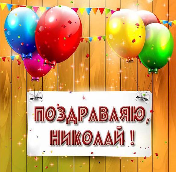Картинка поздравляю Николай