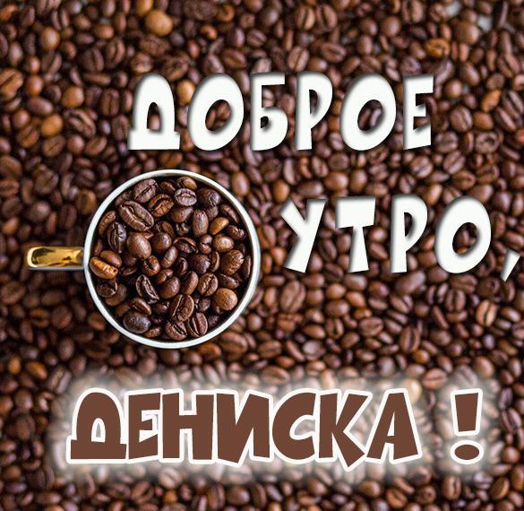 Пожелание доброе утро Дениска в картинке