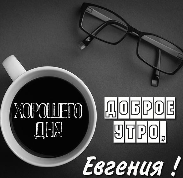 Пожелание доброе утро Евгения в картинке