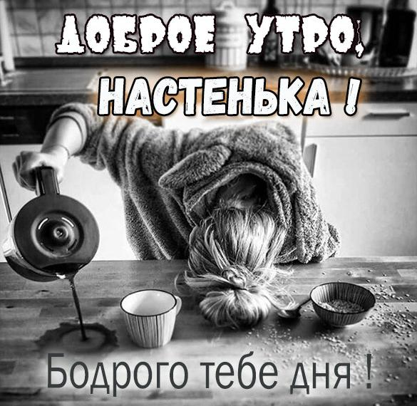 Пожелание доброе утро Настенька в картинке