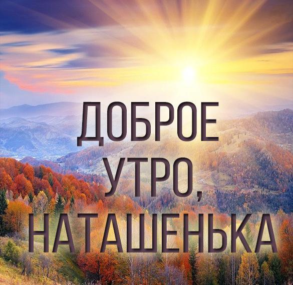 Пожелание доброе утро Наташенька в картинке