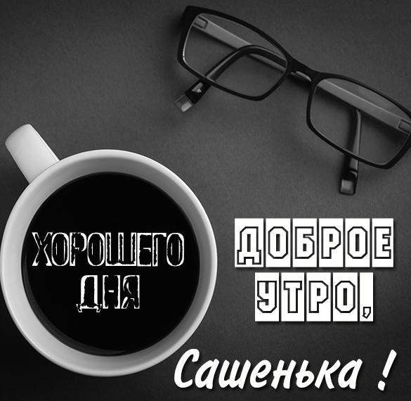 Пожелание доброе утро Сашенька в картинке