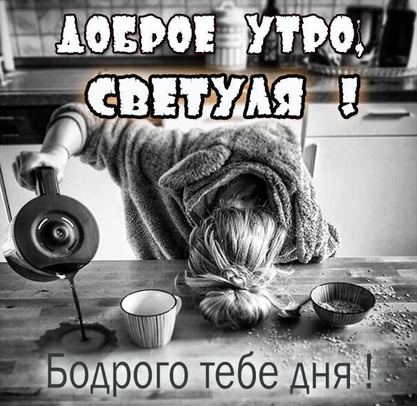 Пожелание доброе утро Светуля в картинке