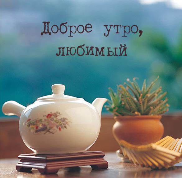 Пожелание доброго утра любимому в картинке