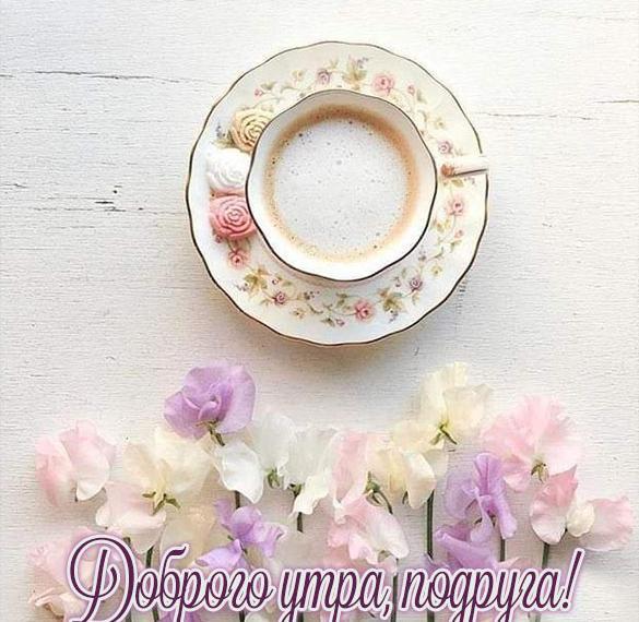 Пожелание доброго утра подруге в картинке красивое