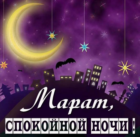 Пожелание спокойной ночи Марат в картинке